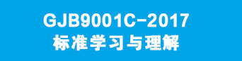 GJB9001C-2017标准学习与理解