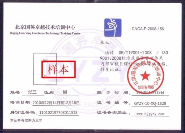 ISO9001内审员证书样本