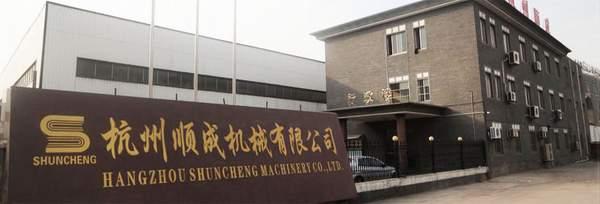 杭州顺成机械有限公司