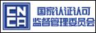 中国beplay体育app手机客户端认可监督管理委员会