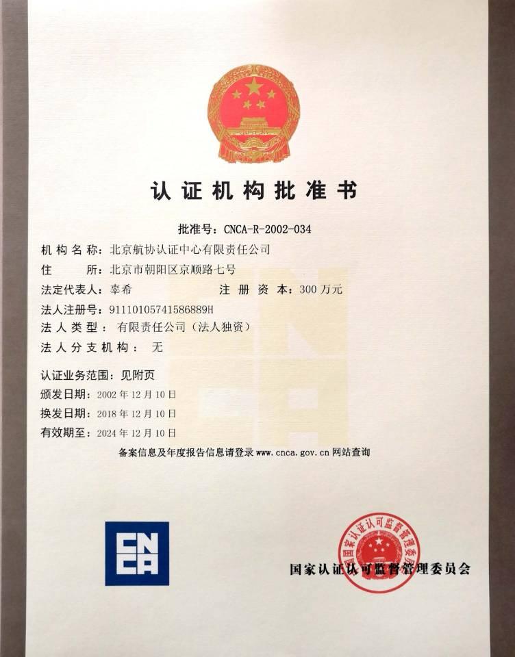 认证机构批准书