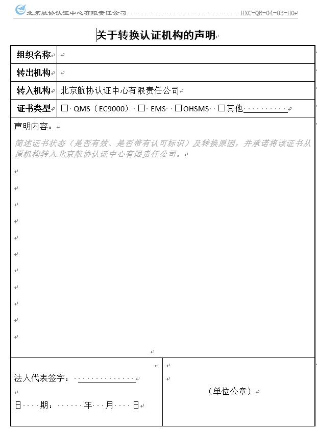 HXC-QR-04-03-H0关于转换beplay体育app手机客户端机构的声明