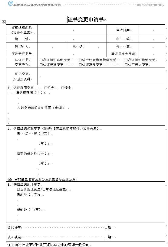 HXC-QR-04-04-H0证书变更申请书