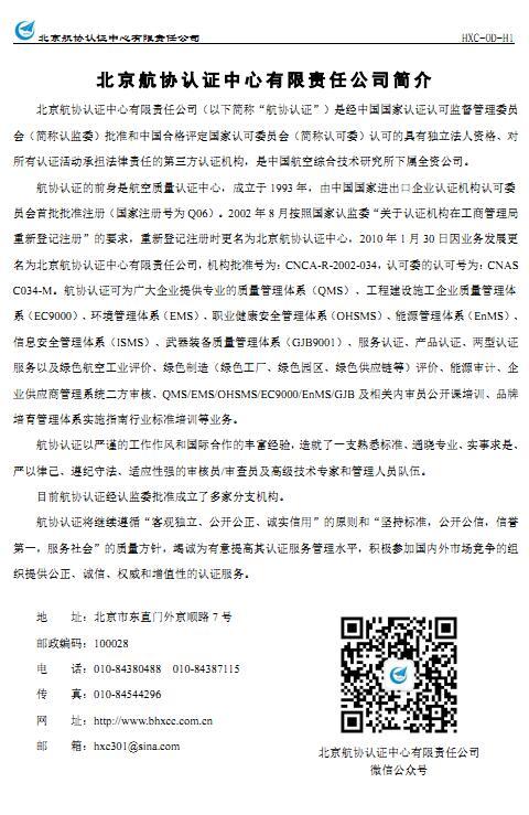 HXC-OD-H1公开文件