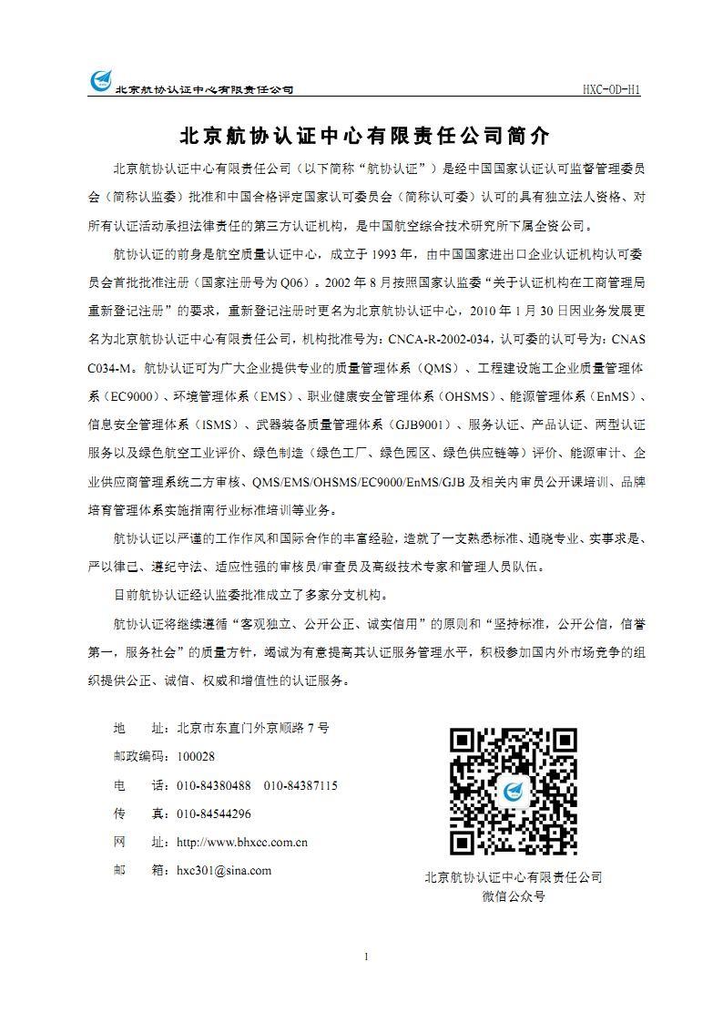 北京航协beplay体育app手机客户端中心有限责任公司简介