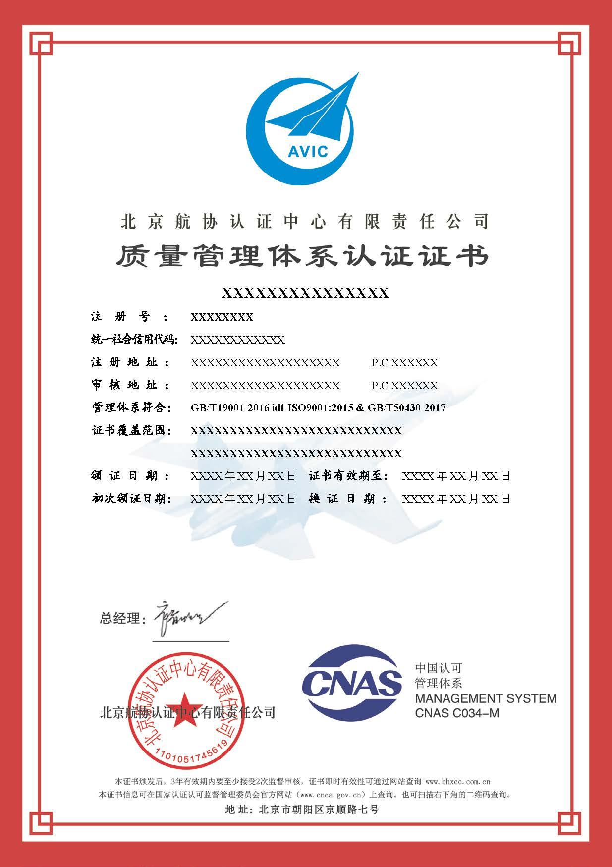 7质量管理50430(中文)